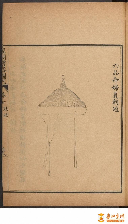 皇朝礼器图式801-850.頁_page29_image1a.jpg