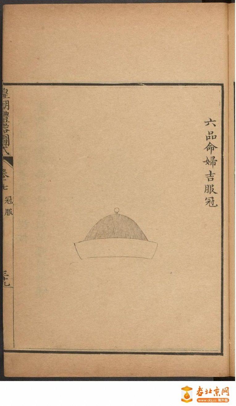 皇朝礼器图式801-850.頁_page30_image1a.jpg