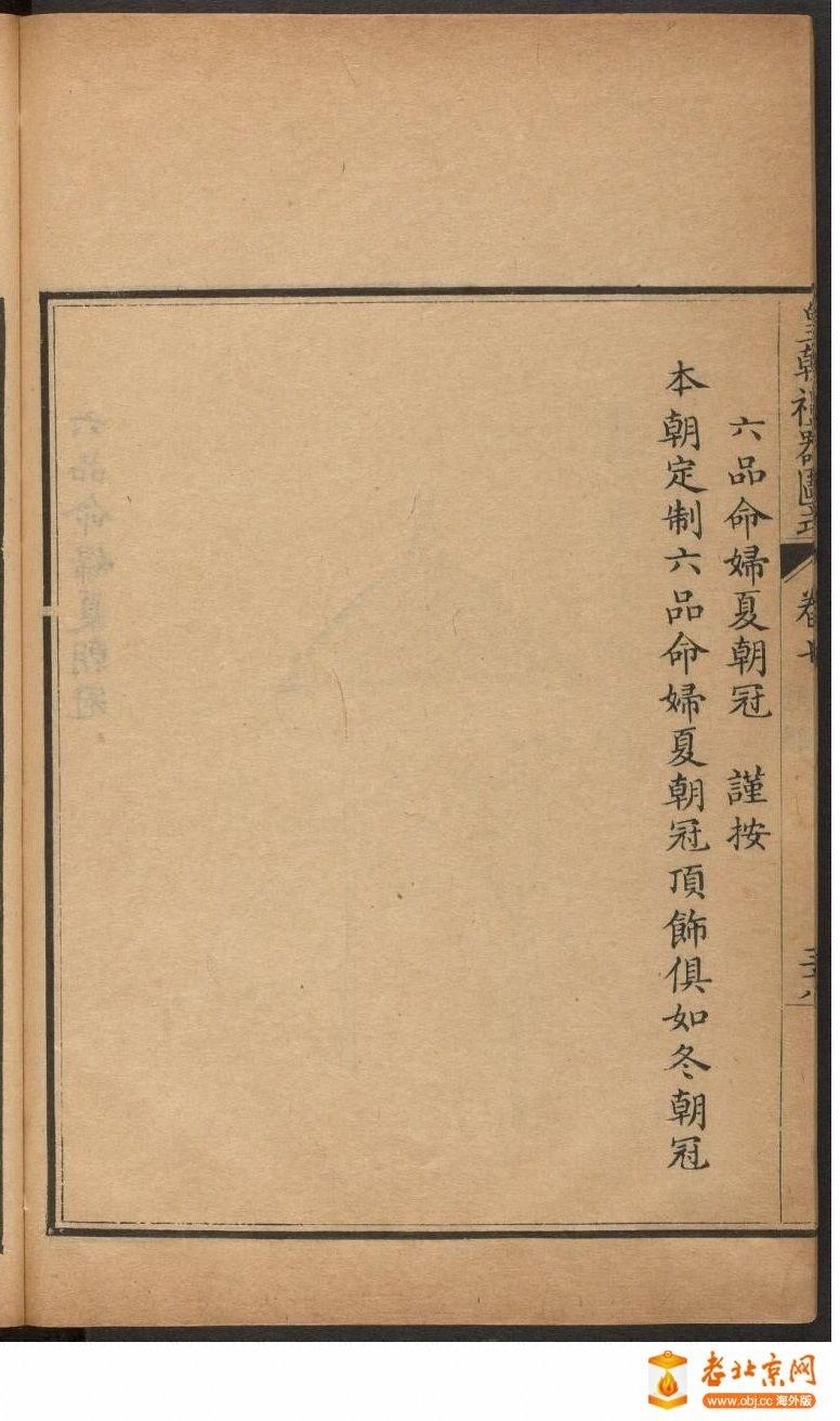 皇朝礼器图式801-850.頁_page30_image1b.jpg