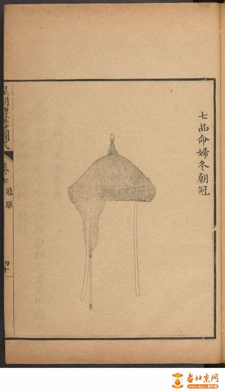 皇朝礼器图式801-850.頁_page31_image1a.jpg