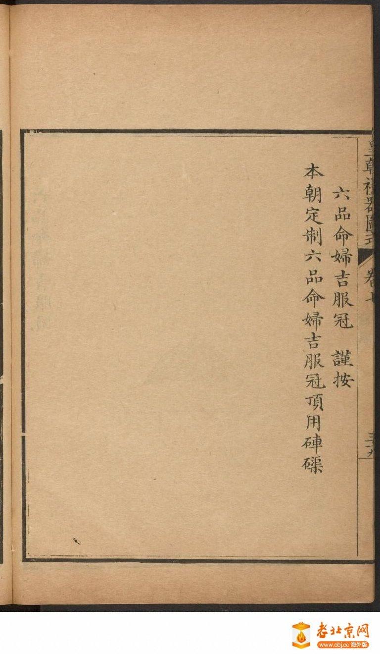 皇朝礼器图式801-850.頁_page31_image1b.jpg