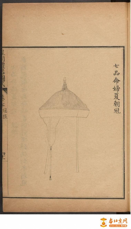 皇朝礼器图式801-850.頁_page32_image1a.jpg