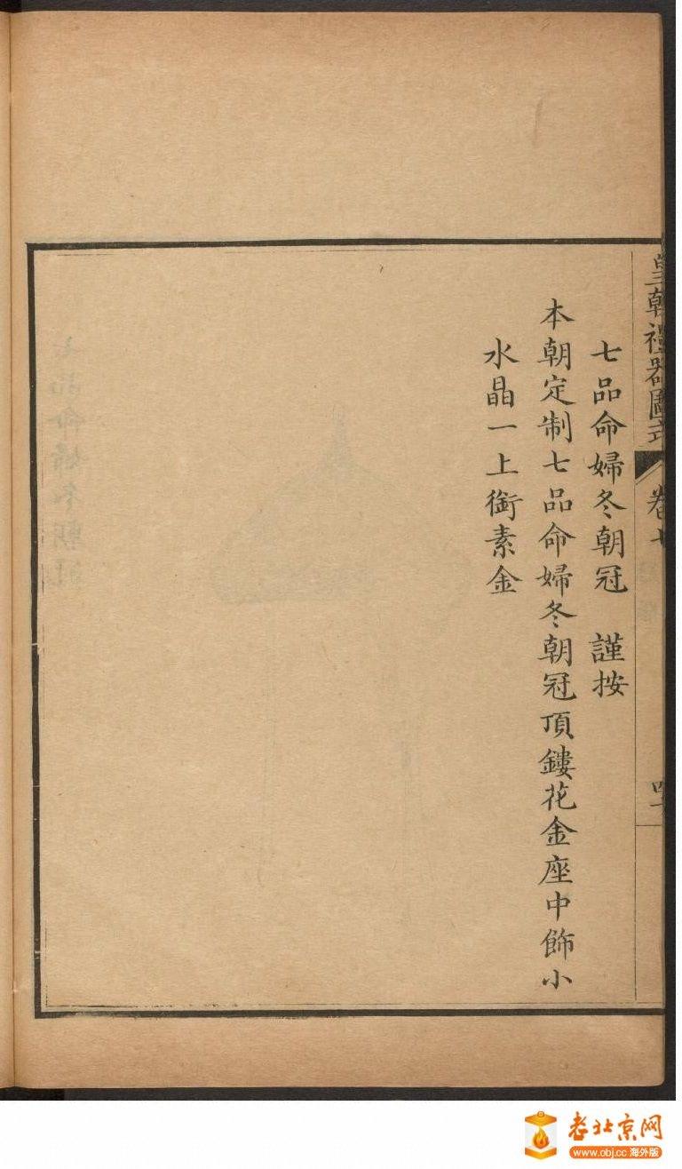 皇朝礼器图式801-850.頁_page32_image1v.jpg