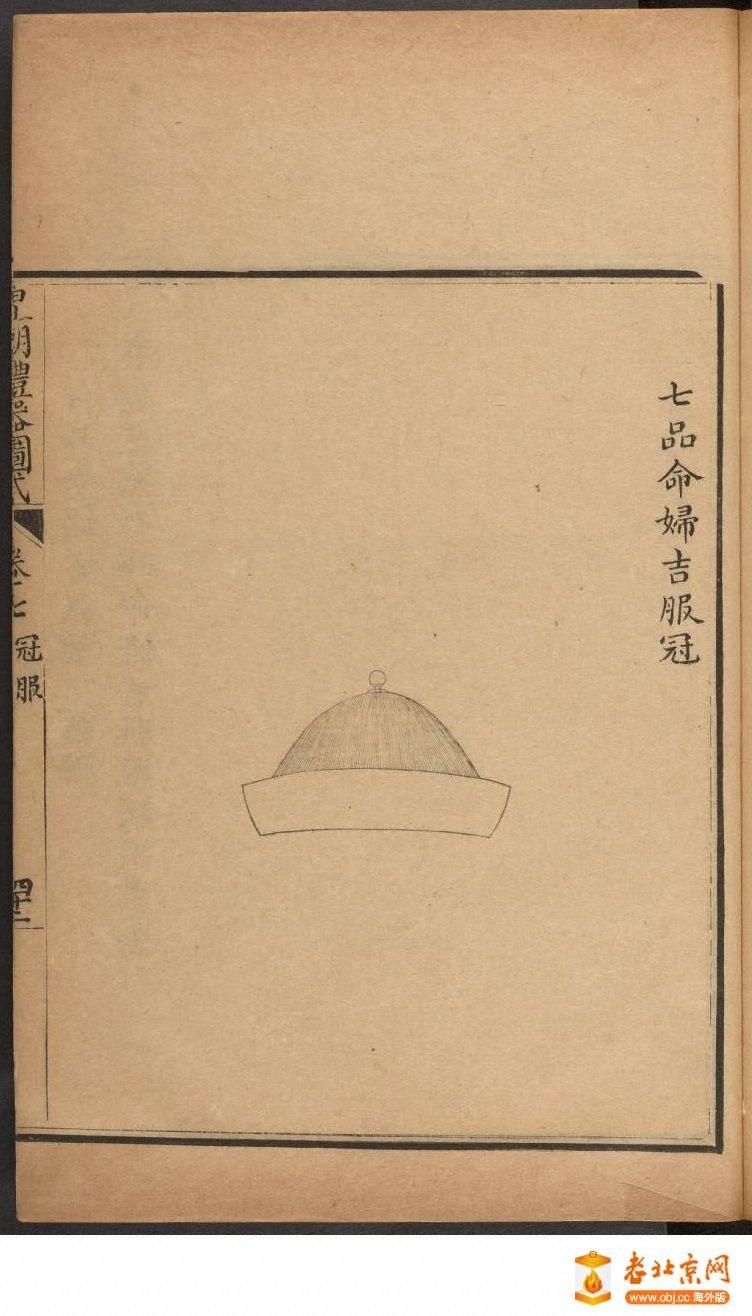 皇朝礼器图式801-850.頁_page33_image1a.jpg