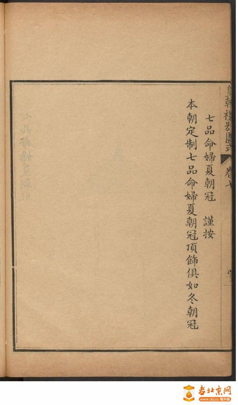 皇朝礼器图式801-850.頁_page33_image1b.jpg