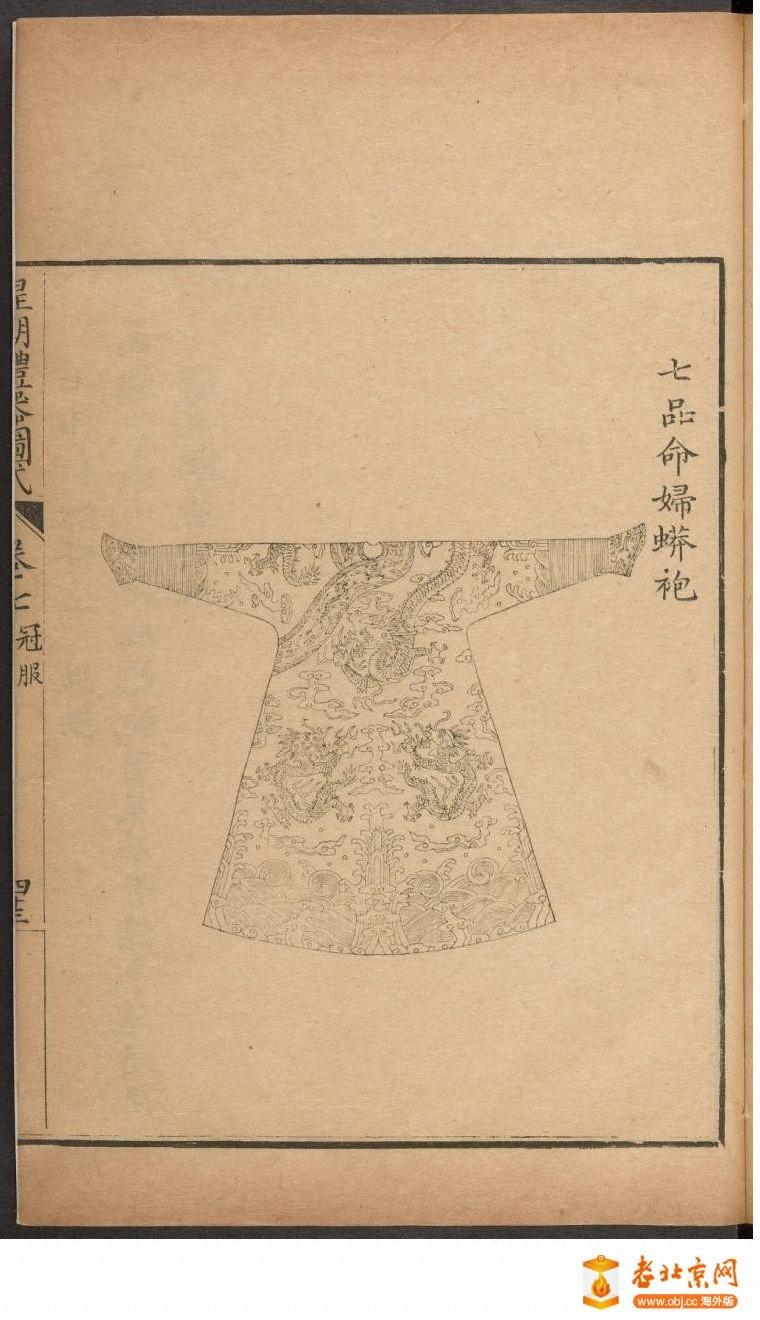 皇朝礼器图式801-850.頁_page34_image1a.jpg