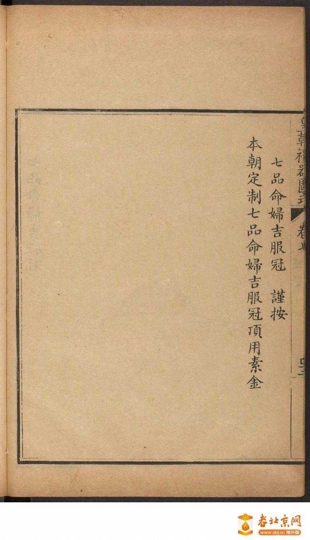 皇朝礼器图式801-850.頁_page34_image1b.jpg
