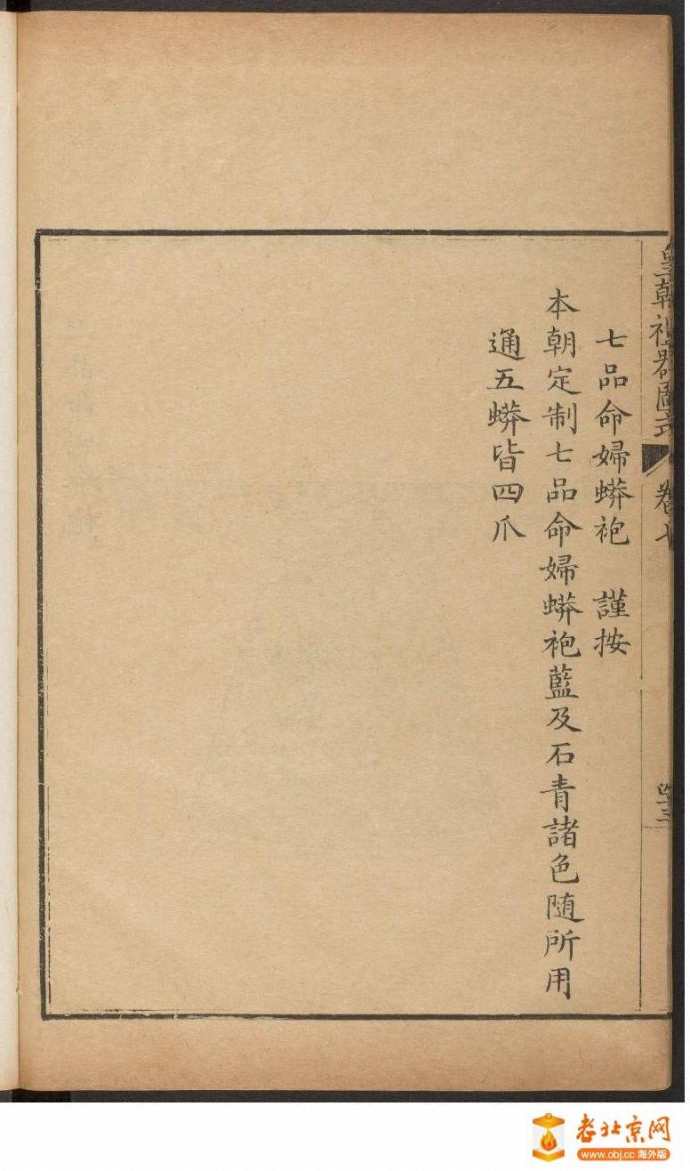 皇朝礼器图式801-850.頁_page35_image1b.jpg