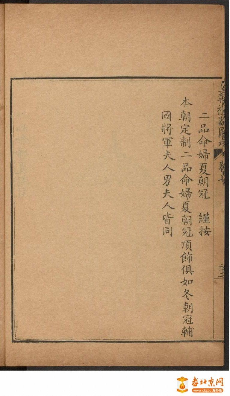 皇朝礼器图式801-850.頁_page15_image1b.jpg