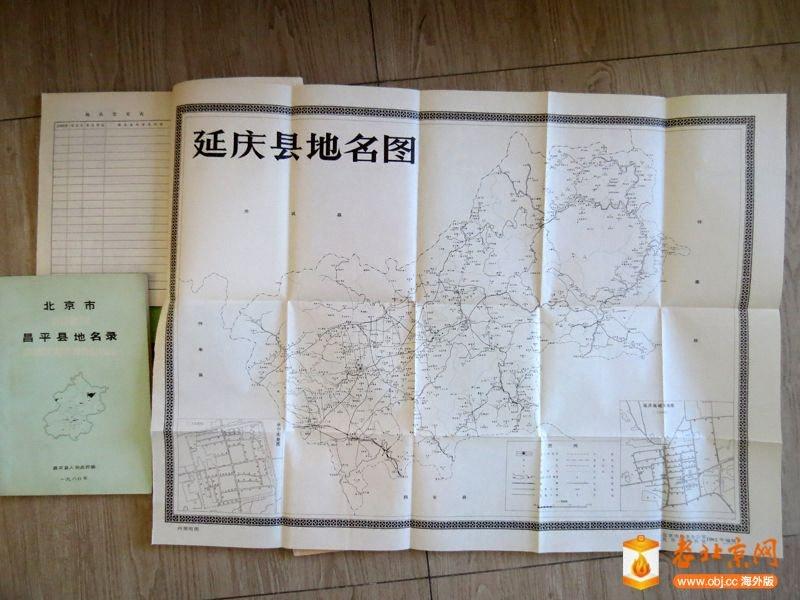 北京市地名录