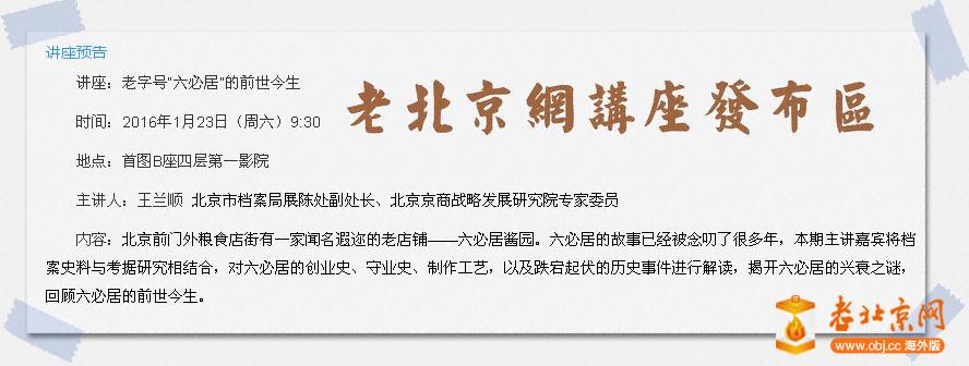 """老字号""""六必居""""的前世今生"""