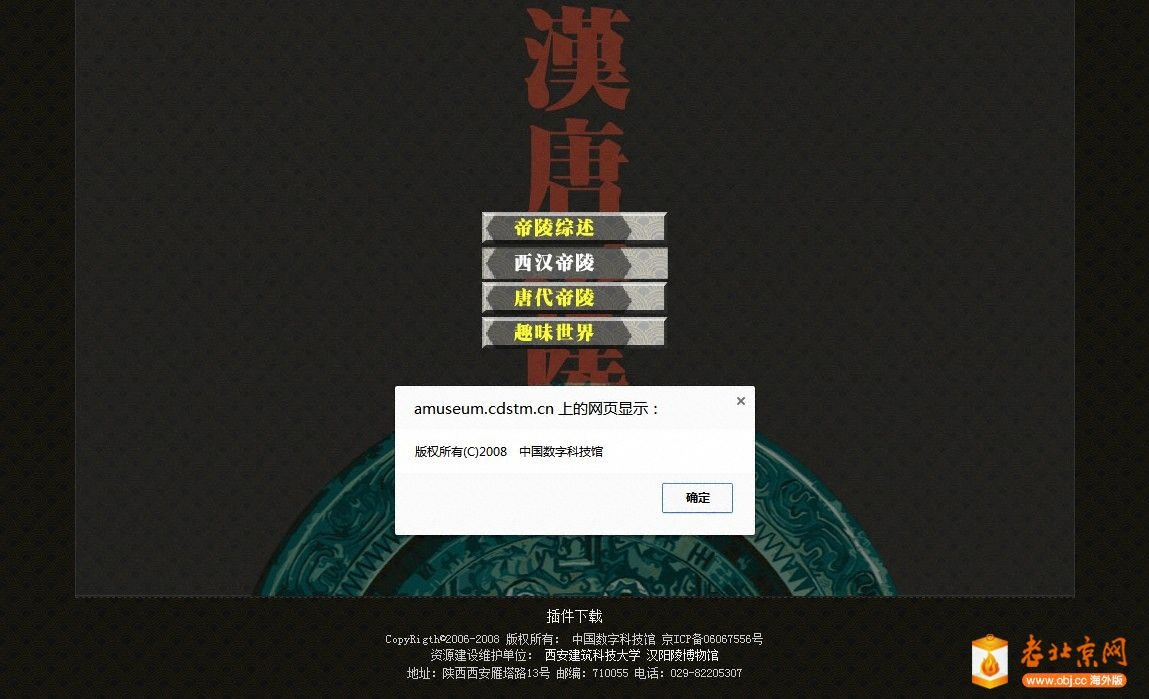 RE: 中国数字科技馆做的汉唐帝陵专题网页挺好的