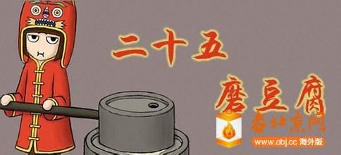 二十五 磨豆腐