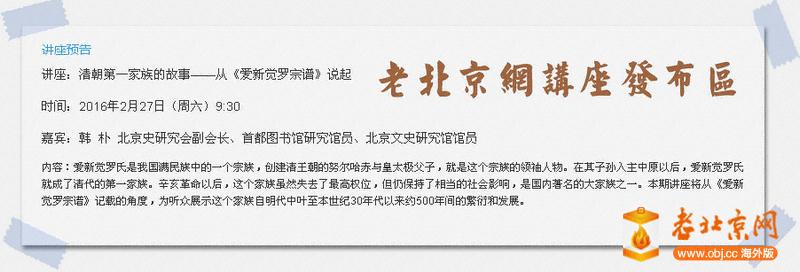 清朝第一家族的故事——从《爱新觉罗宗谱》说起