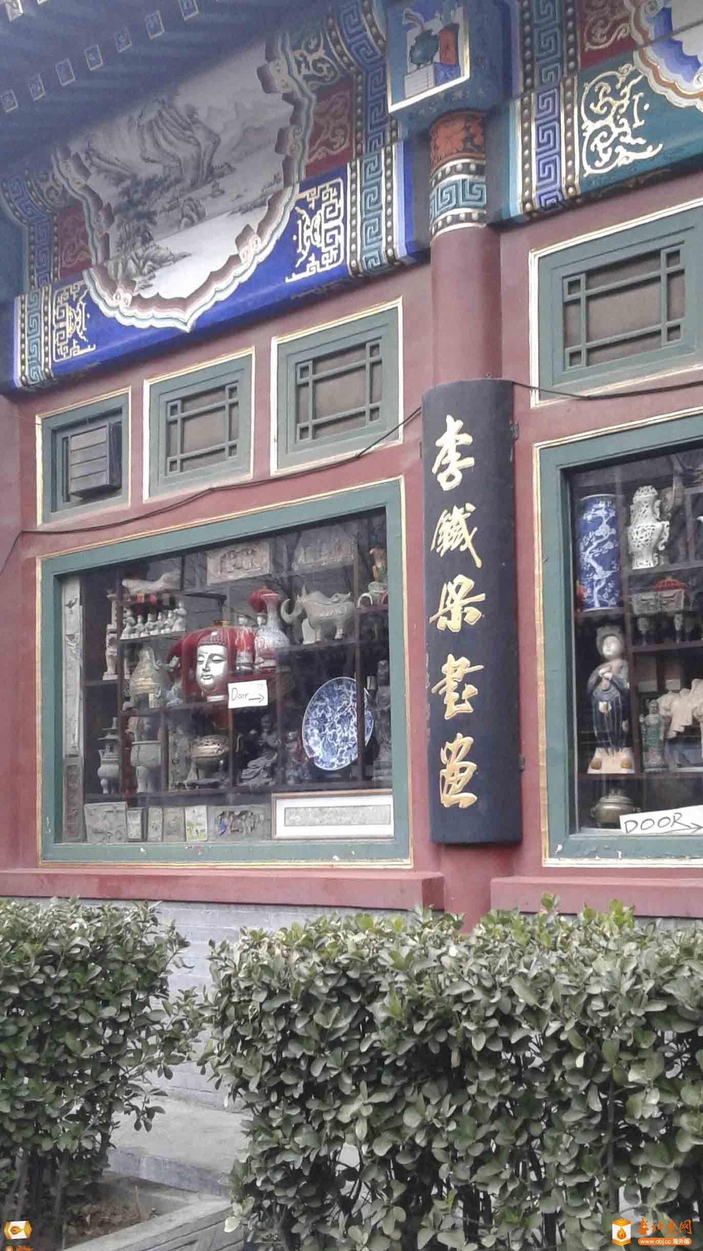 RE: 2016年春节厂甸初四庙会