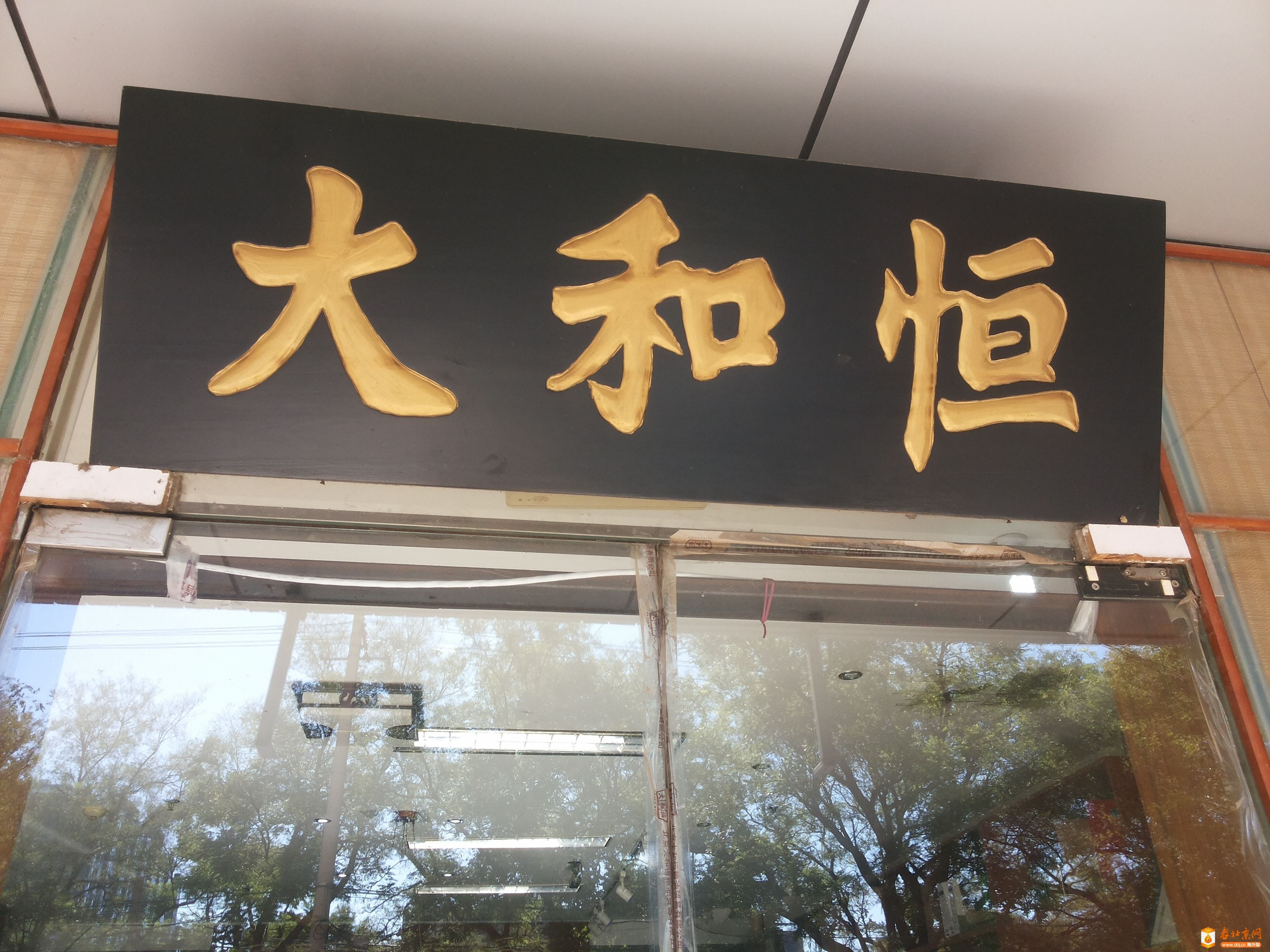 """2015.8.30""""大和恒粮行""""店内木制""""招牌"""""""