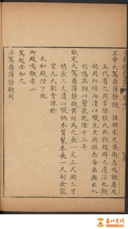 皇朝礼器图式1151-1200.頁_page32_image1b.jpg