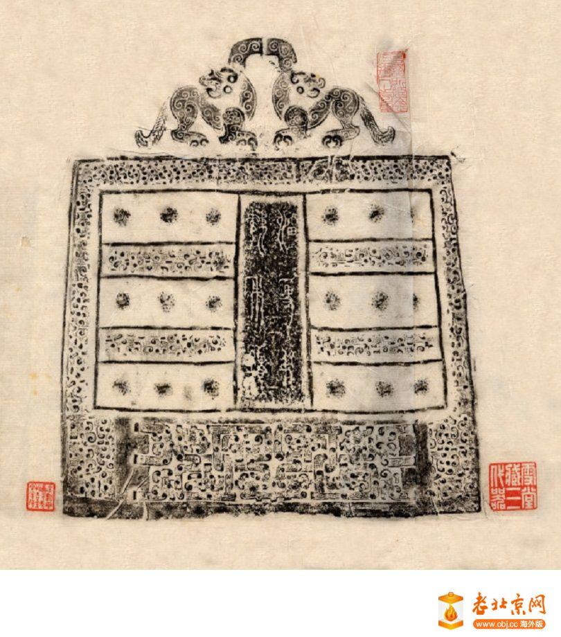 金声玉振 青铜镈钟  Chun-A well-known type of bell
