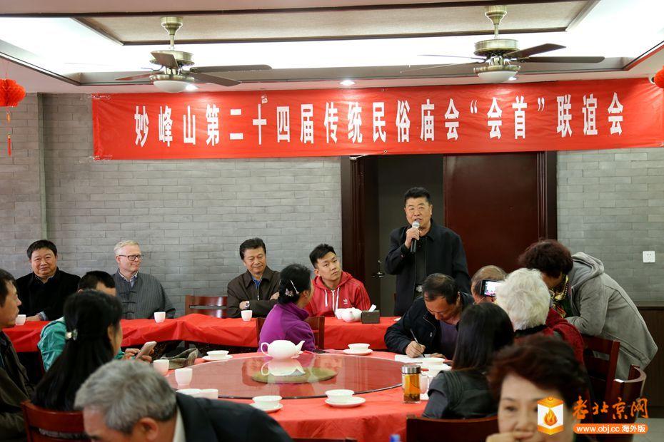 """妙峰山第二十四届传统庙会""""会首""""联谊会圆满成功!"""
