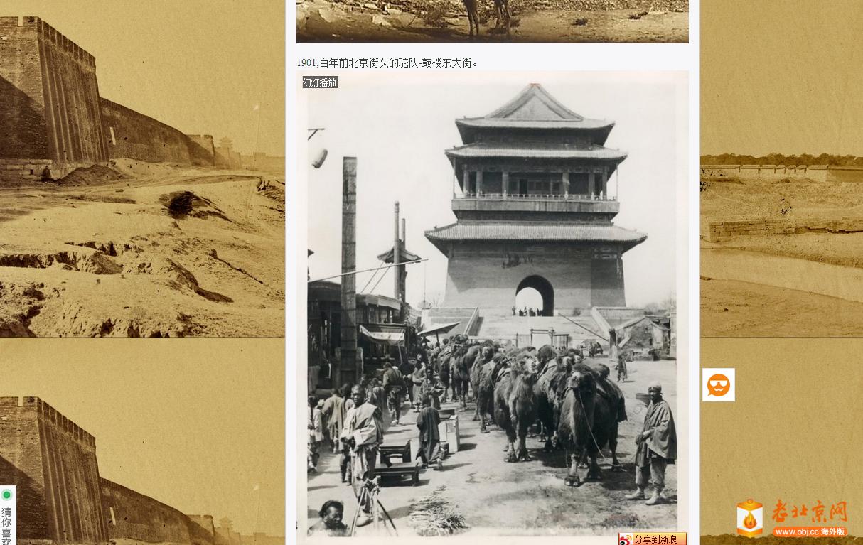 1901,百年前北京街头的驼队-鼓楼东大街。.png