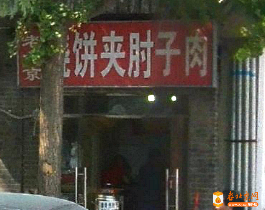 "RE: 北京小馆;""火烧夹肘子""!"