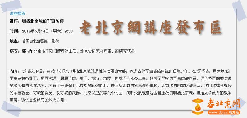 明清北京城的军事防御