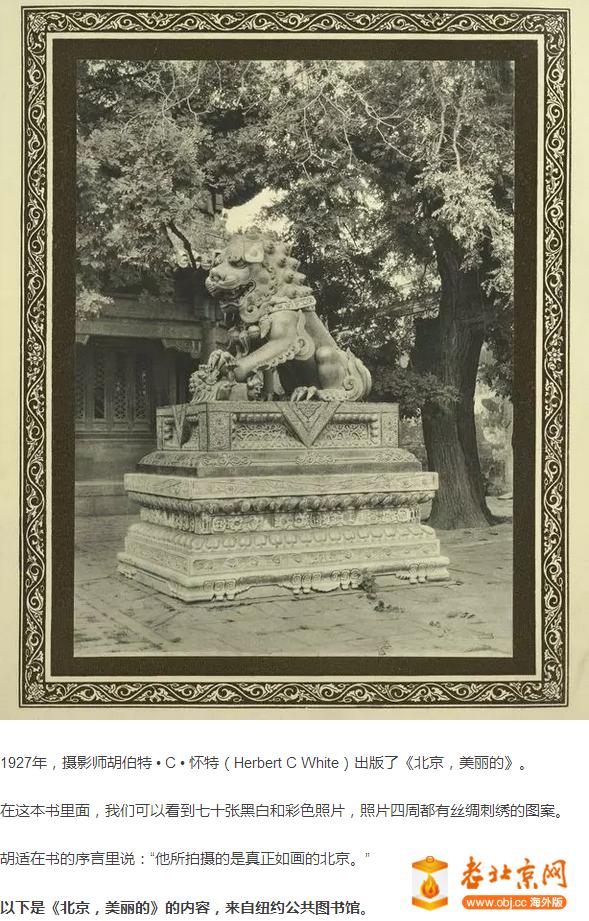 RE: 美丽的北京——1927年,摄影师胡伯特  C  怀特(Herbert C White)