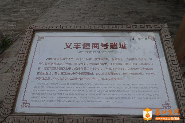 台儿庄抗战遗址