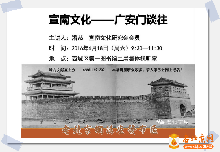 宣南文化——广安门谈往