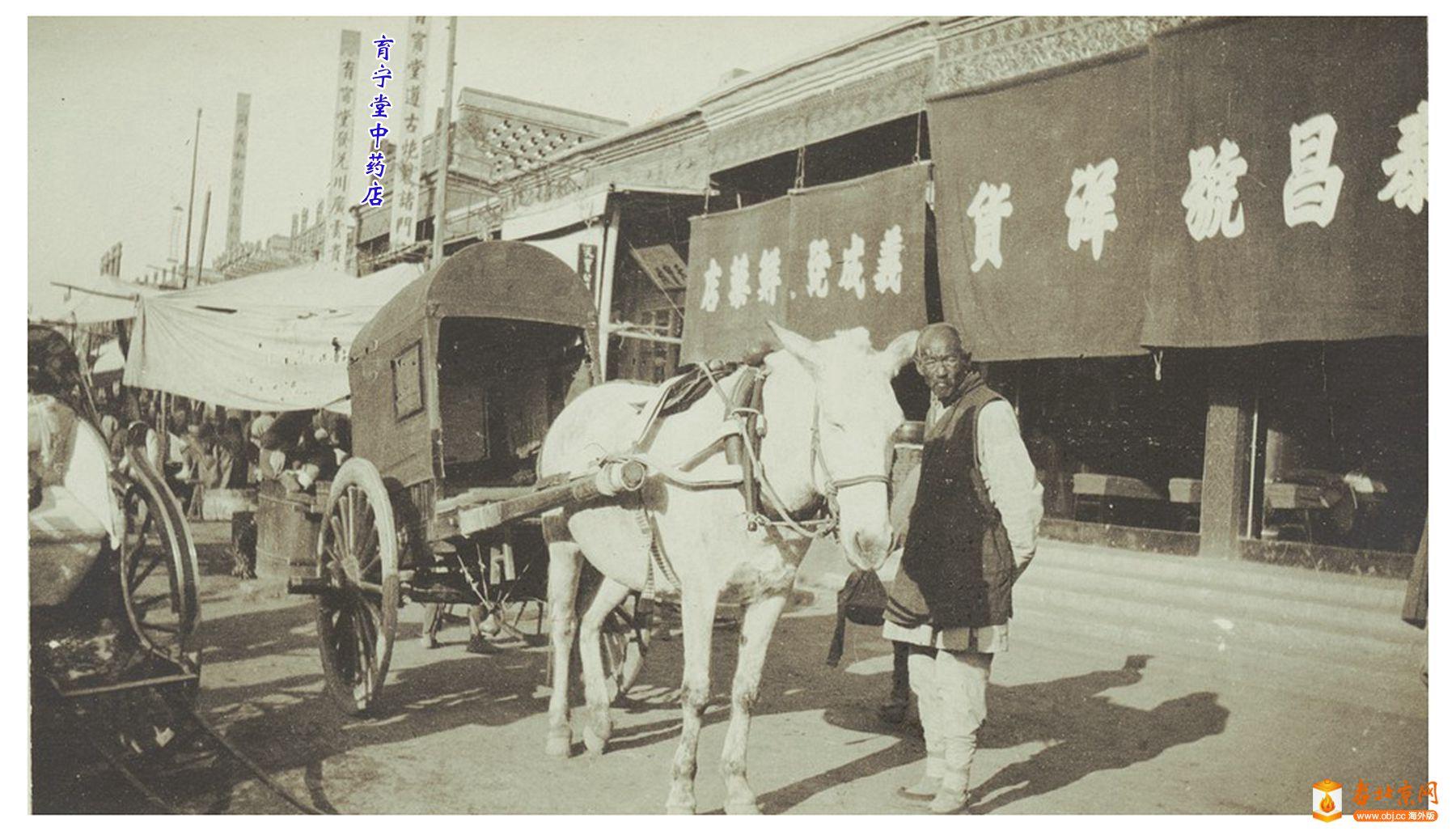 【探讨】Didrik 老北京照片系列(04):前门大街育宁堂中药店