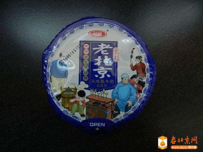 老北京酸奶!