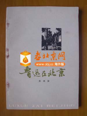 再读 《鲁迅在北京》