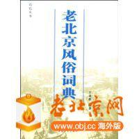 老北京风俗辞典