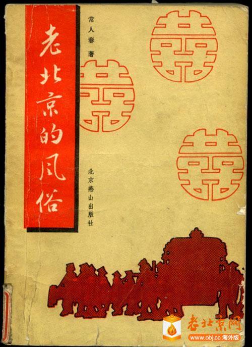 RE: 老北京风俗辞典