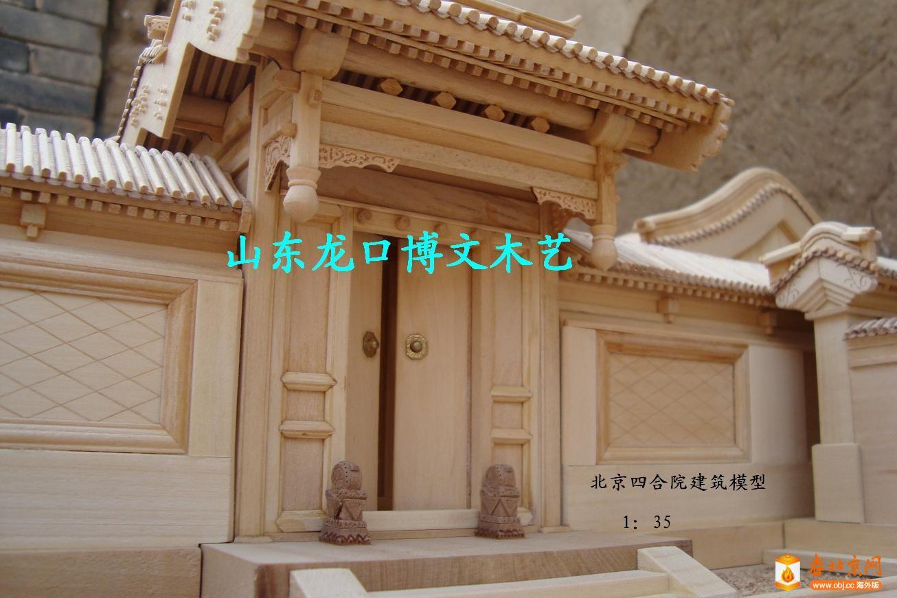 北京标准四合院两进院古建筑模型欣赏,以及各种博物馆沙盘微缩景观制作样板参考。