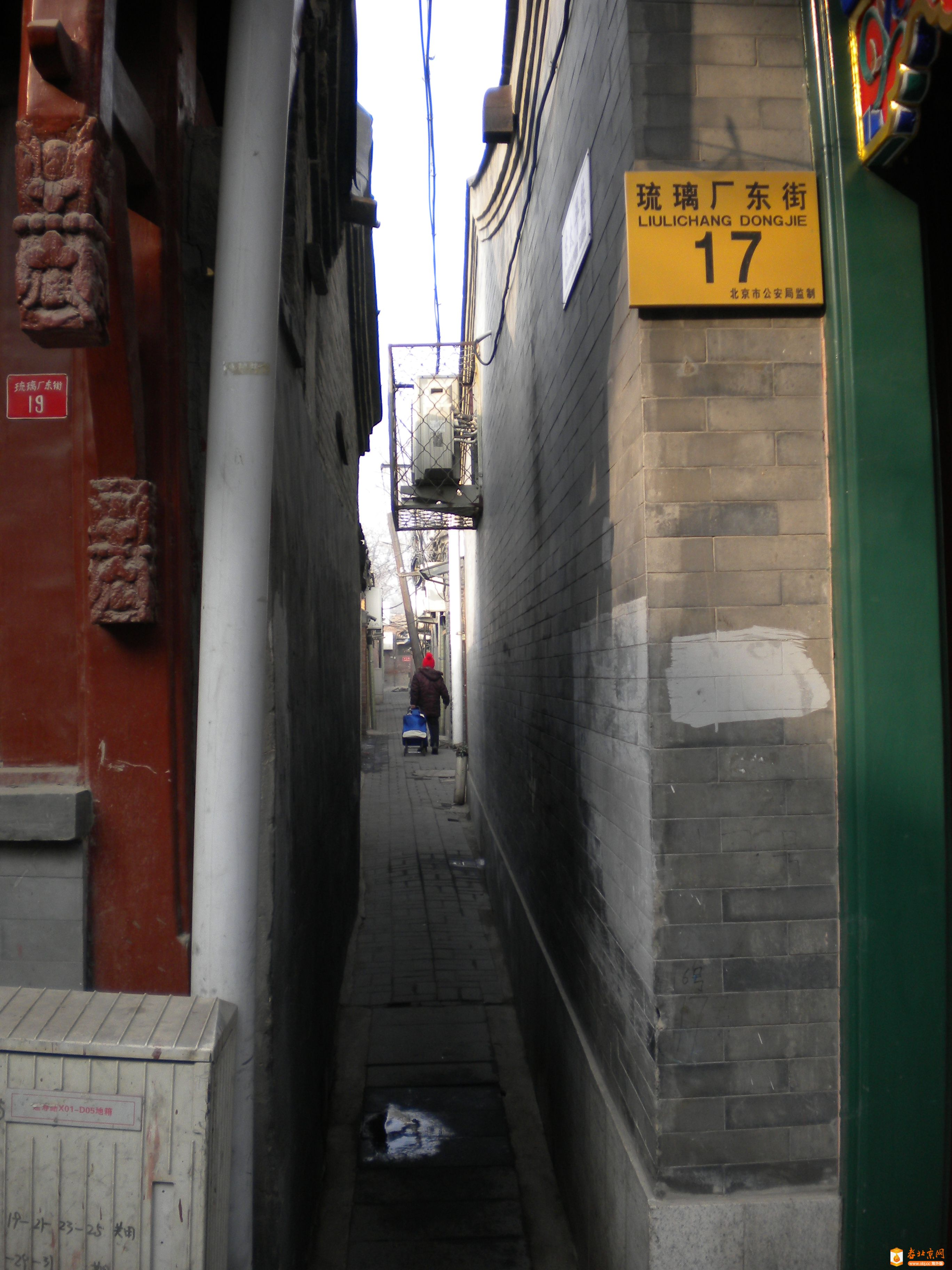 2013年2月13日(癸巳年正月初四)下午,从东琉璃厂东段拍摄的东太平巷南口⑵