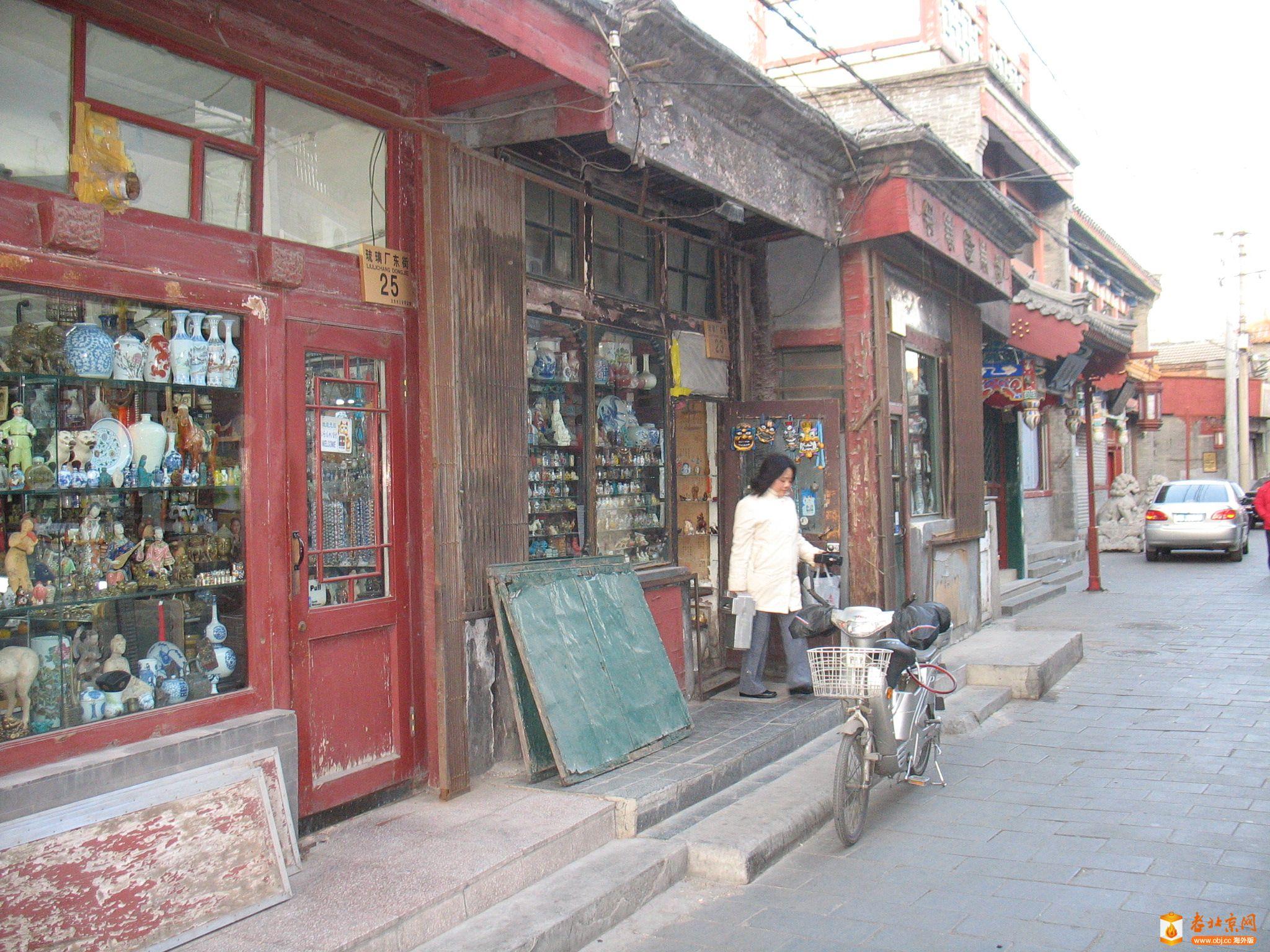 2008年12月30日下午,东琉璃厂东段路北的卖古玩的小店。(注:住在琉璃厂附近的老街坊,都说东琉璃厂、西琉 ...