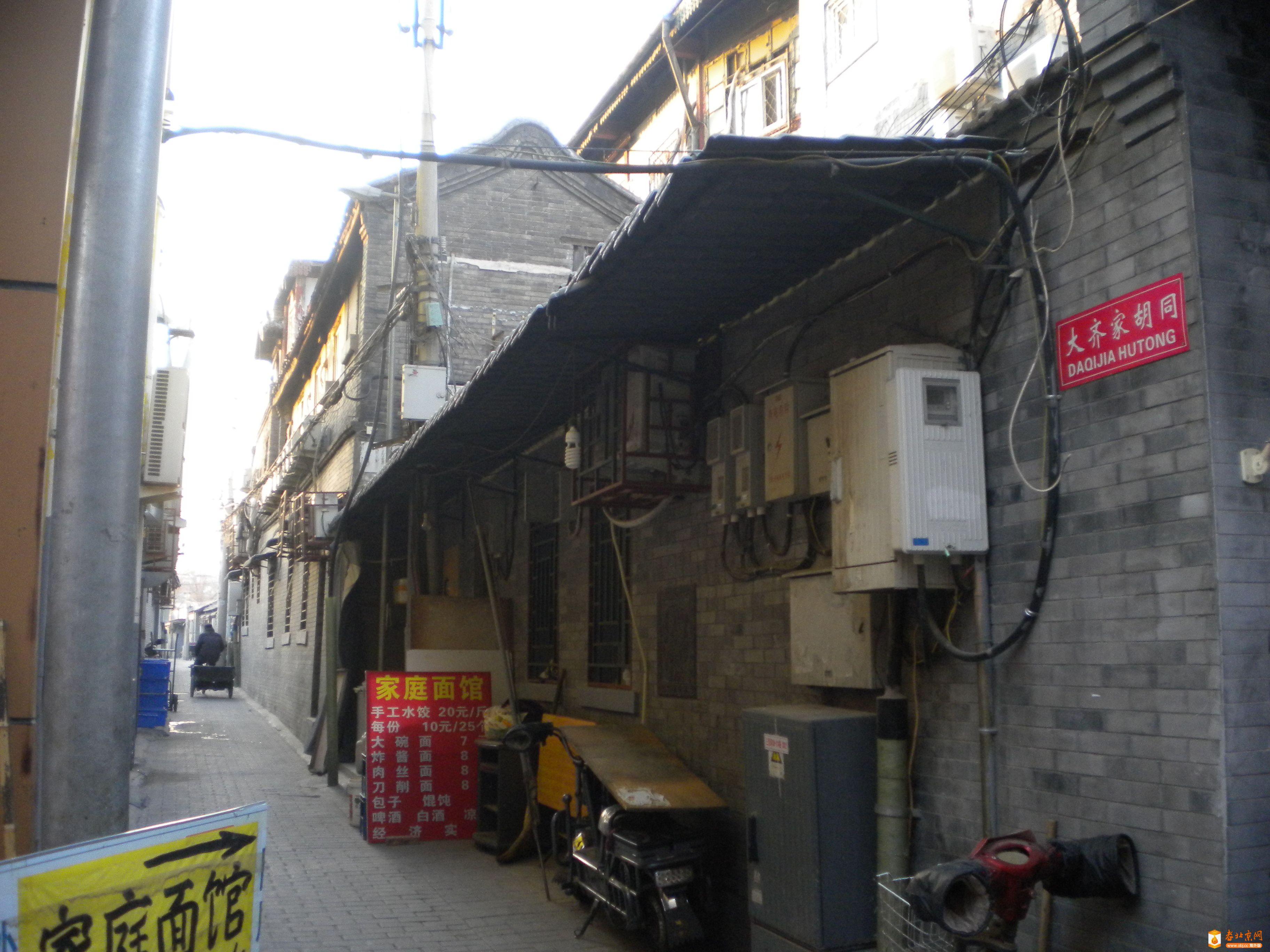 2015年1月11日下午,大齐家胡同东口。