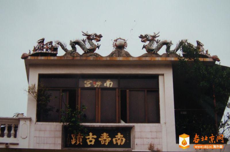 福建一带民居屋顶上常见的!