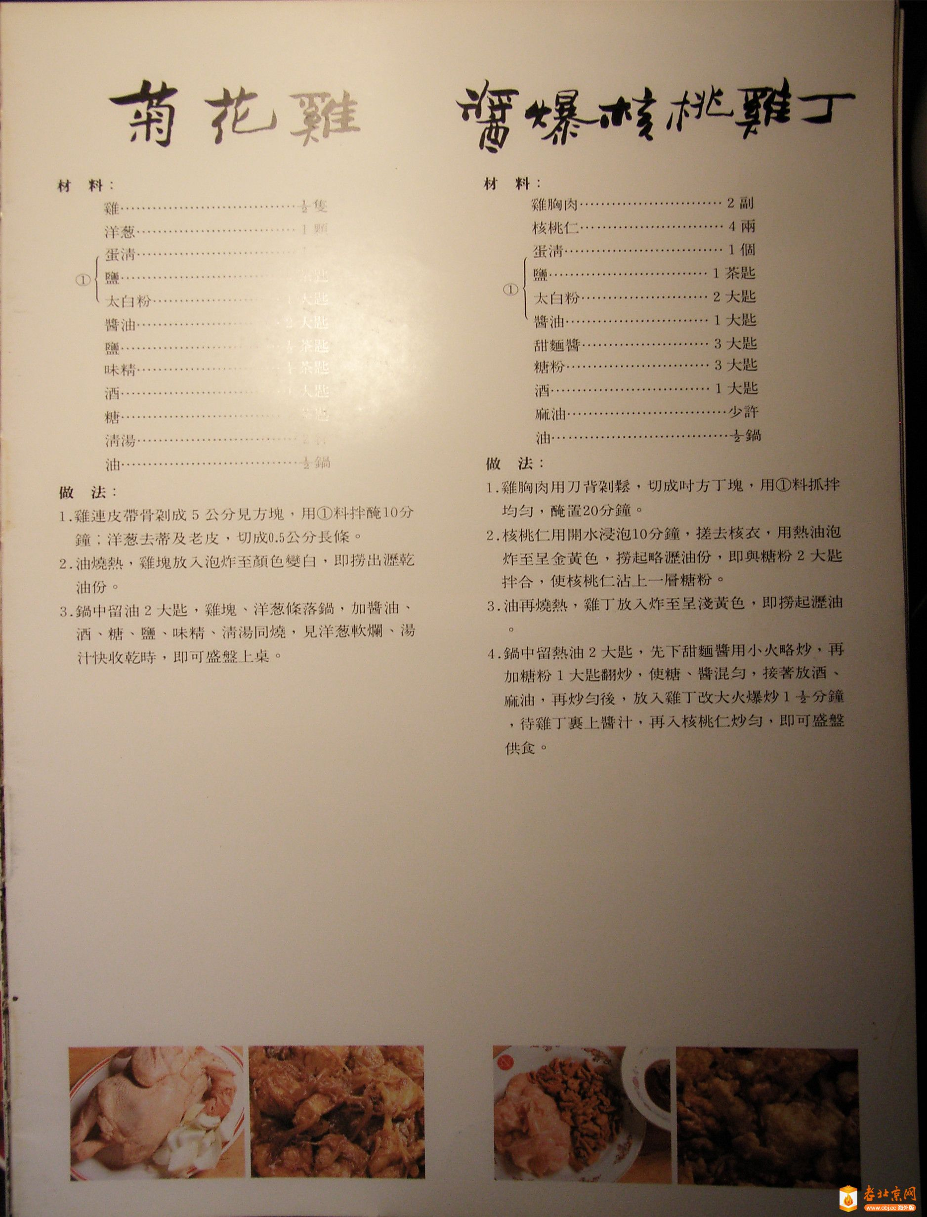 《北平菜食谱》每日一菜之——菊花鸡,酱爆核桃鸡丁