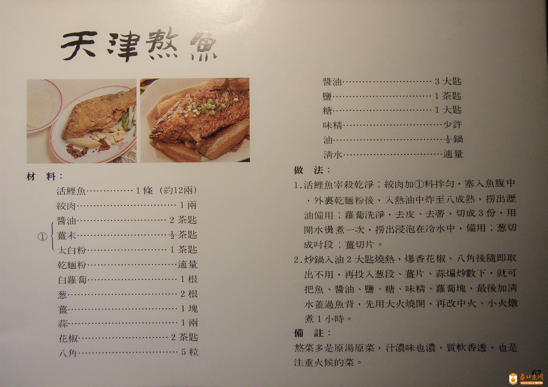《北平菜食谱》每日一菜之——天津熬鱼