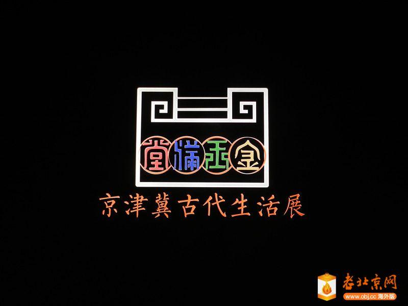 金玉满堂 - 京津冀古代生活展
