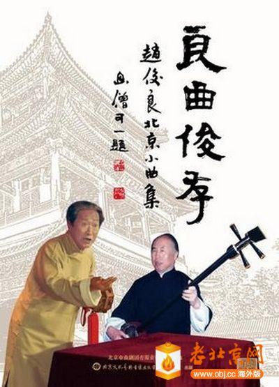北京传统小曲集《良曲俊存》