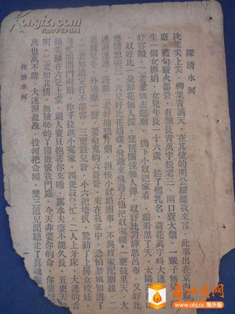 RE: 北京传统小曲集《良曲俊存》