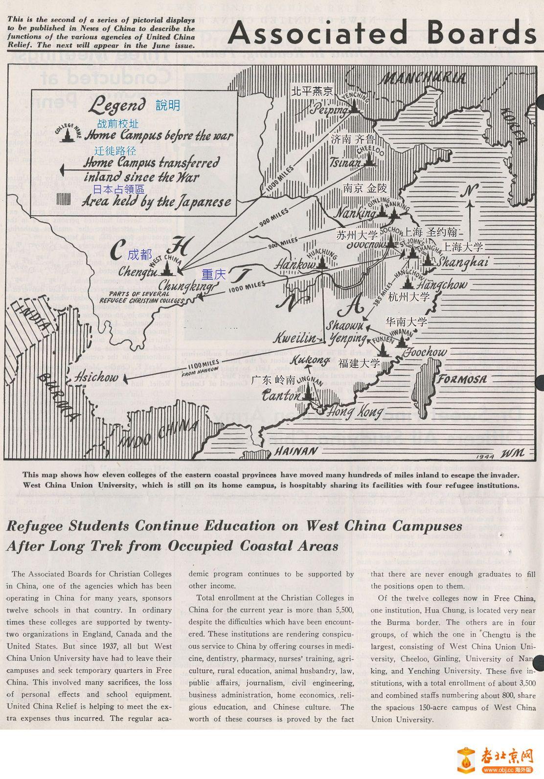 """RE: """"风雨如晦鸡鸣不已,流徙颠沛弦歌不辍。""""      记抗战西迁流亡学生与学校的故事"""