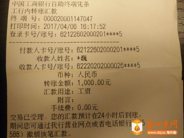 RE: 众筹募款老北京网服务器更新及2018年度服务器托管费的公告。