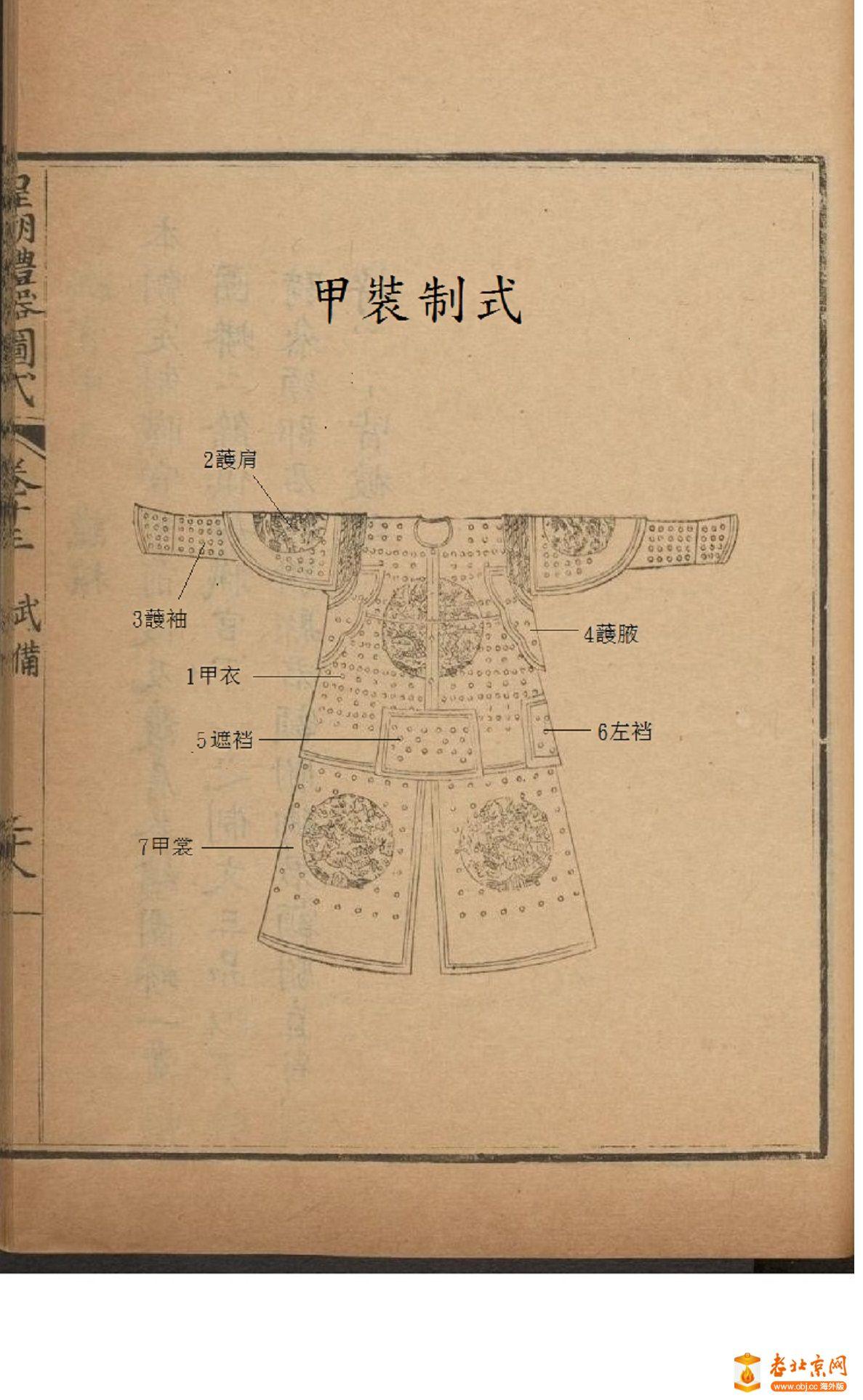 皇朝礼器图式1301-1350.頁_page30_image1.jpg