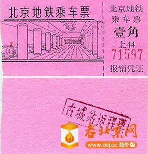 北京地铁乘车票1975.jpg