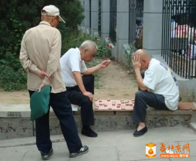 北京爷下棋.jpg
