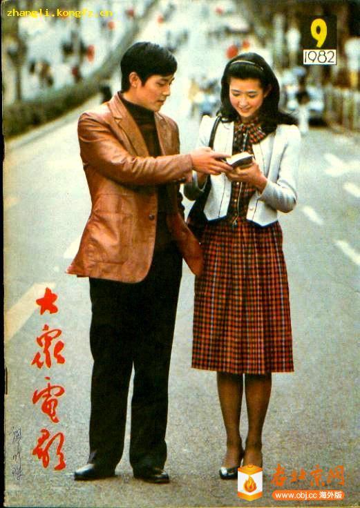 大众电影1982年.jpg